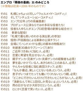 雨夜のみどころ2006.jpg
