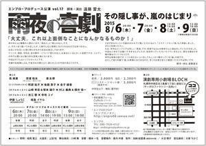 雨夜の喜劇_A4_裏.jpg